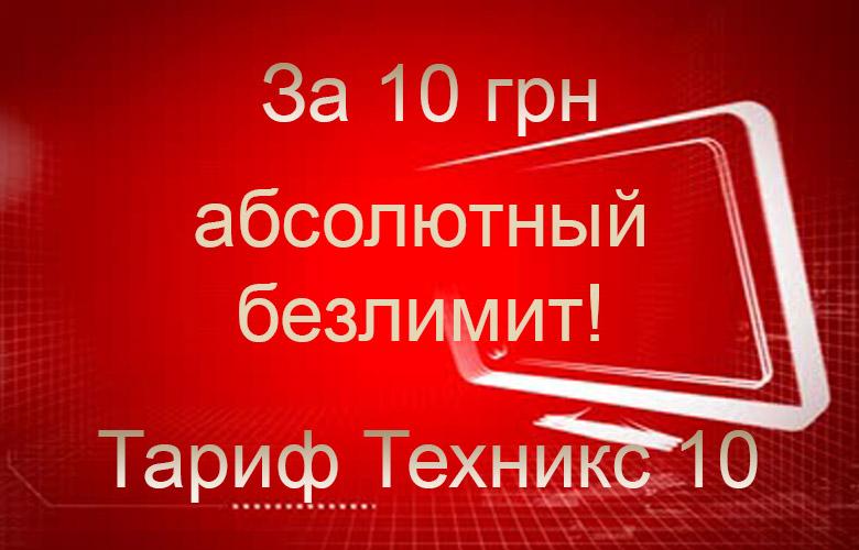 Банер Т10 2