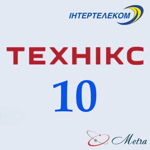 Техникс 10 тариф