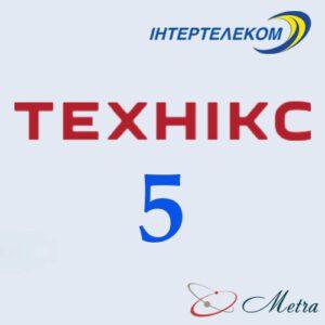 Техникс 5 тариф