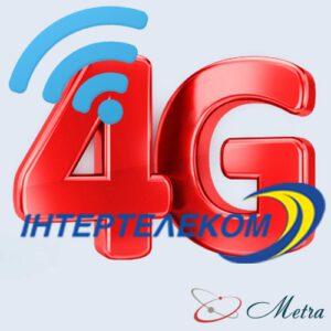 4G роутер Интертелеком