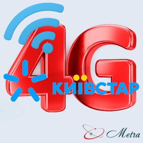 4G роутер Киевстар