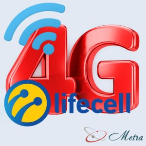 4G роутер Lifecell