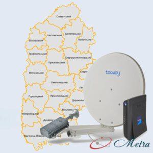 Спутниковый интернет Хмельницкий