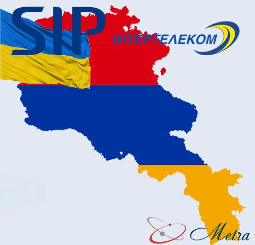 Украинский SIP номер, купить в Армении
