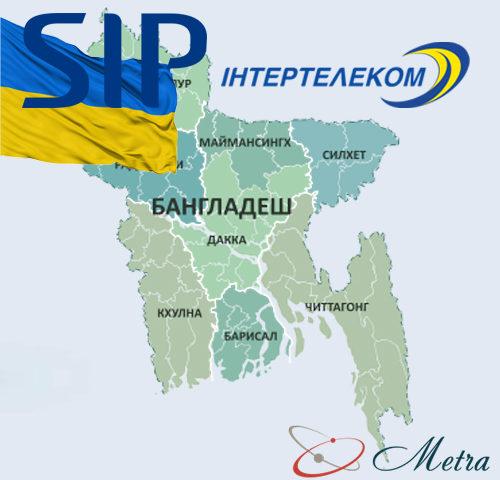 Украинский SIP номер, купить в Бангладеш