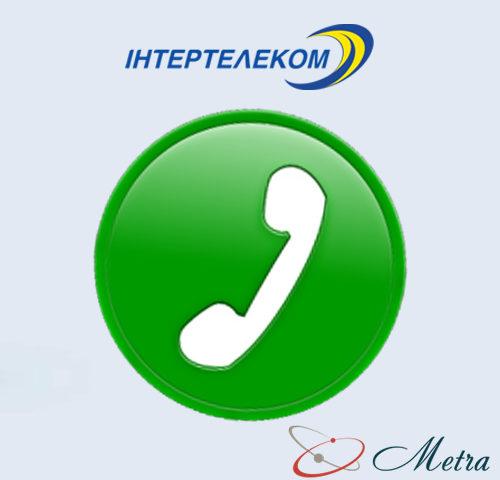 Телефонные коды Интертелеком