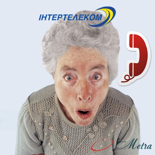 Звонки в Украину через интернет