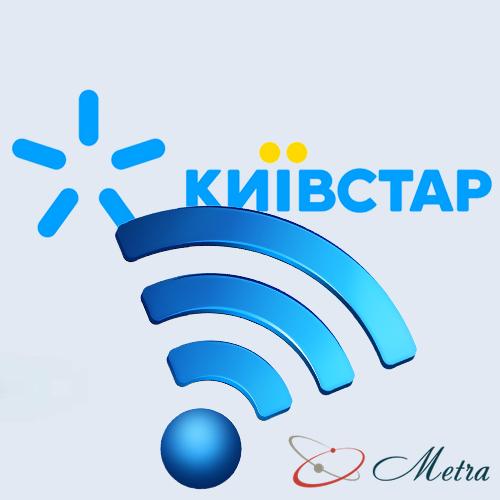 Киевстар мобильный Wi-Fi