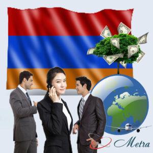 Номер Армении