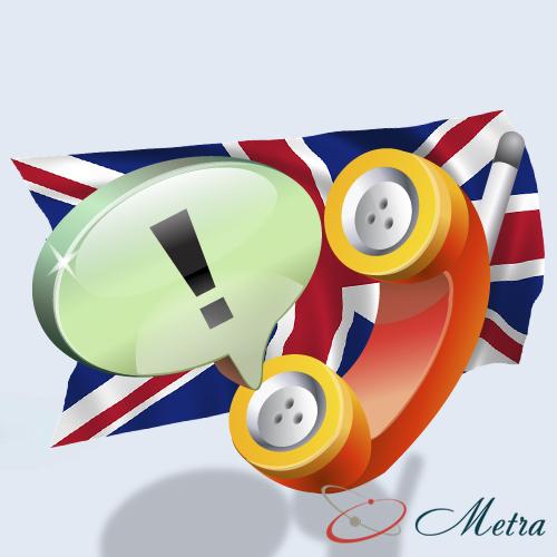 Великобританский номер телефона