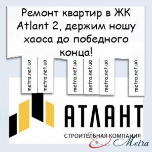 Ремонт в ЖК Atlant 2