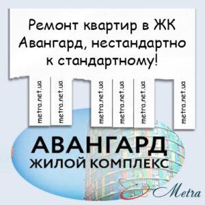 Ремонт в ЖК Авангард
