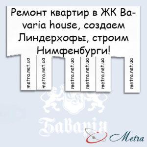 Ремонт в ЖК Bavaria house