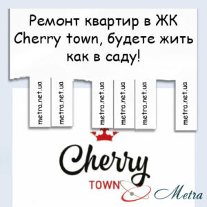 Ремонт в ЖК Cherry town