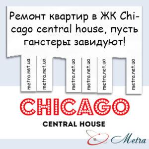 Ремонт в ЖК Chicago central house