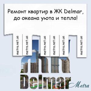 Ремонт в ЖК Delmar