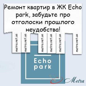 Ремонт в ЖК Echo park