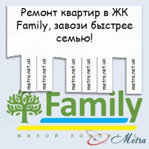 Ремонт в ЖК Family