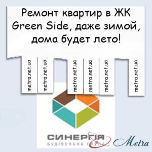 Ремонт в ЖК Green Side