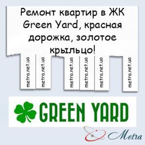 Ремонт в ЖК Green Yard