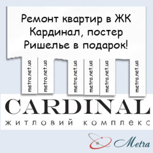 Ремонт в ЖК Кардинал