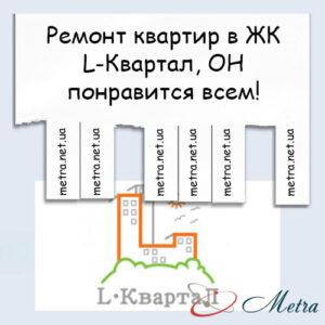 Ремонт в ЖК L-Квартал