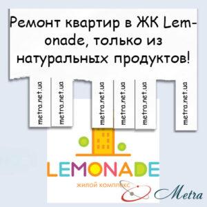 Ремонт в ЖК Lemonade
