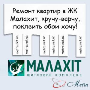 Ремонт в ЖК Малахит