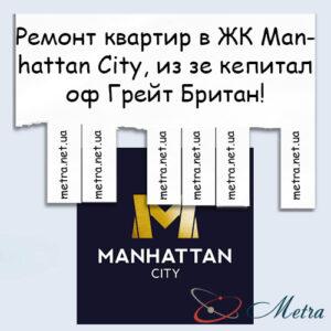 Ремонт в ЖК Manhattan City
