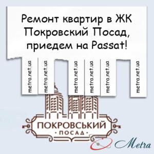 Ремонт в ЖК Покровский Посад