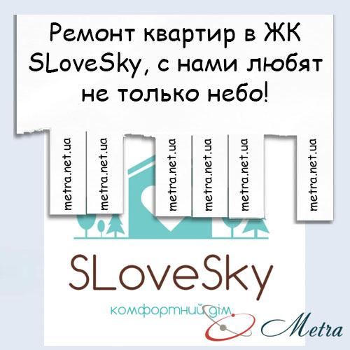 Ремонт в ЖК SLoveSky