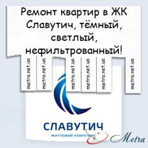 Ремонт в ЖК Славутич