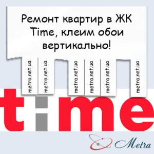 Ремонт в ЖК Time