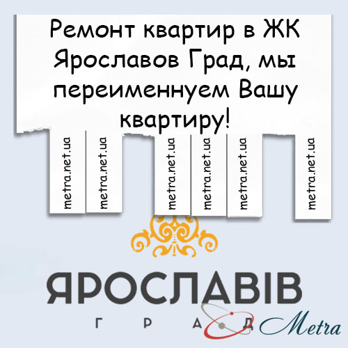 Ремонт в ЖК Ярославов Град