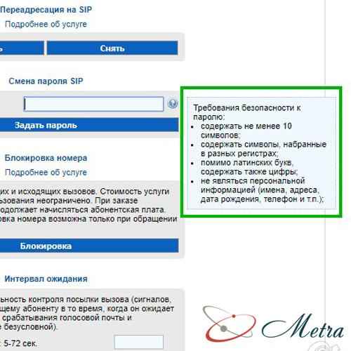 SIP номер украинский