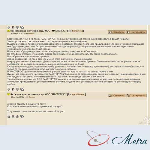 Мастергаз форум отзывы