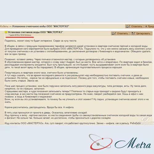 Мастергаз форум