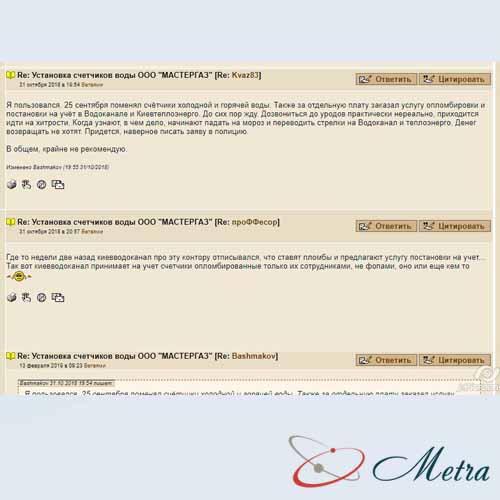 мастергаз отзывы на форуме