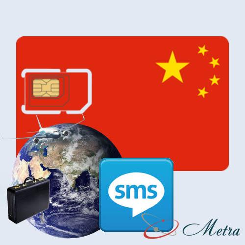 Китайский номер для SMS