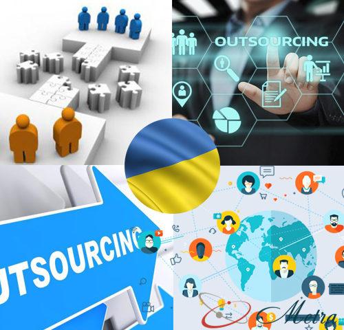 Аутсорсинг в Украине, перспективы и возможности