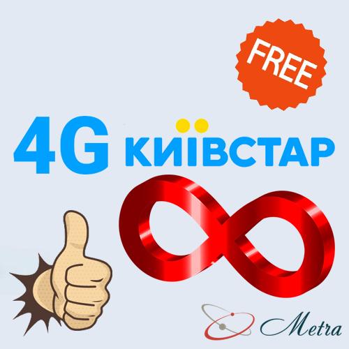 Безлимитный 4G интернет от Киевстар