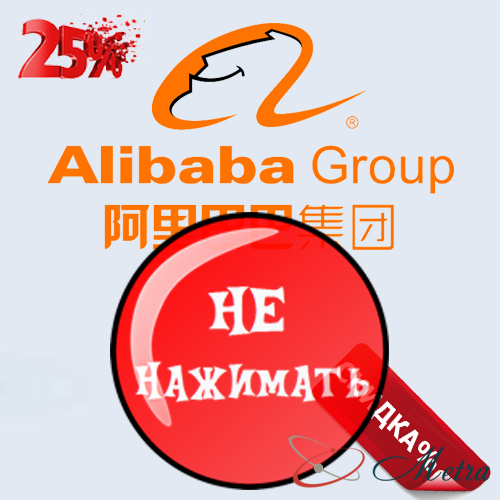 Alibaba скидка
