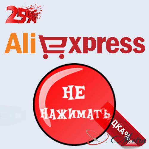 Aliexpress скидка