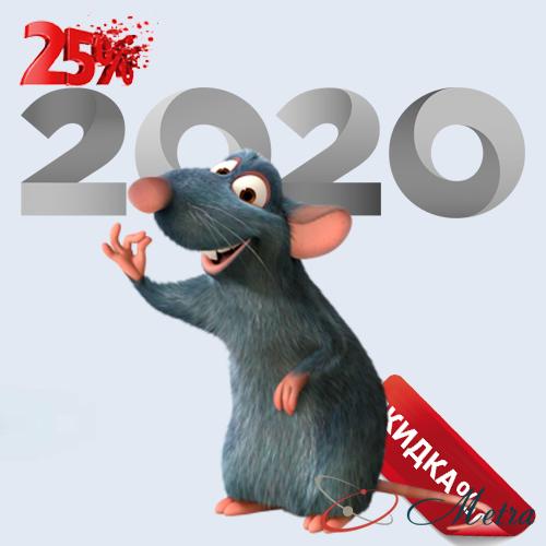 Скидки 2020