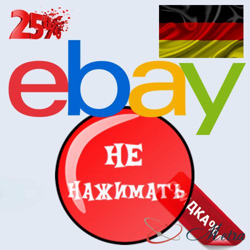 eBay DE скидка