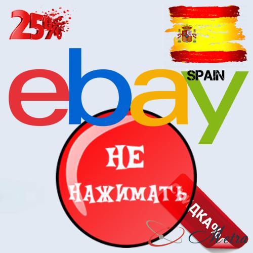 eBay ES скидка