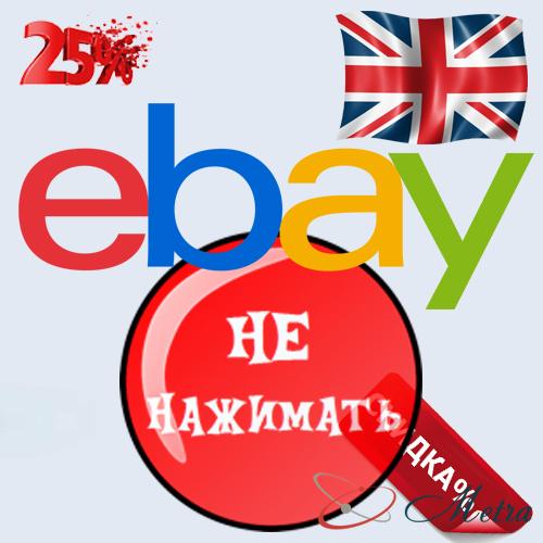 eBay UK скидка