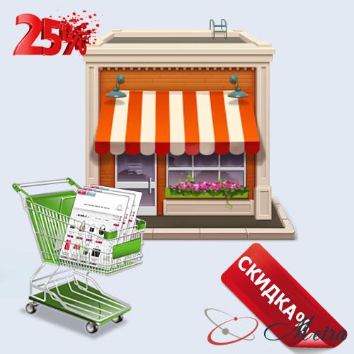 Скидки в магазинах 2020