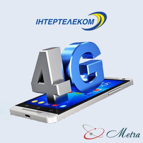Какое устройство нужно для 4G Интертелеком