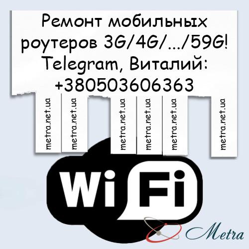 Ремонт мобильных роутеров